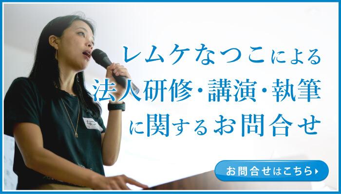IOB法人研修バナー