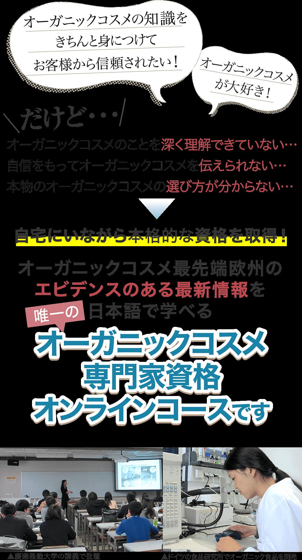 オーガニックコスメ最先端欧州のエビデンスのある最新情報を日本語で学べるオーガニックコスメ専門家資格オンラインコースです