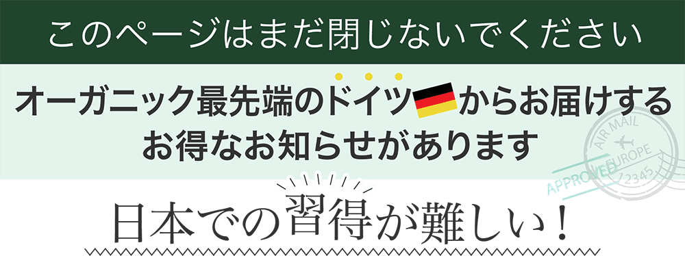 オーガニック最先端のドイツからお届けするお得なお知らせがあります
