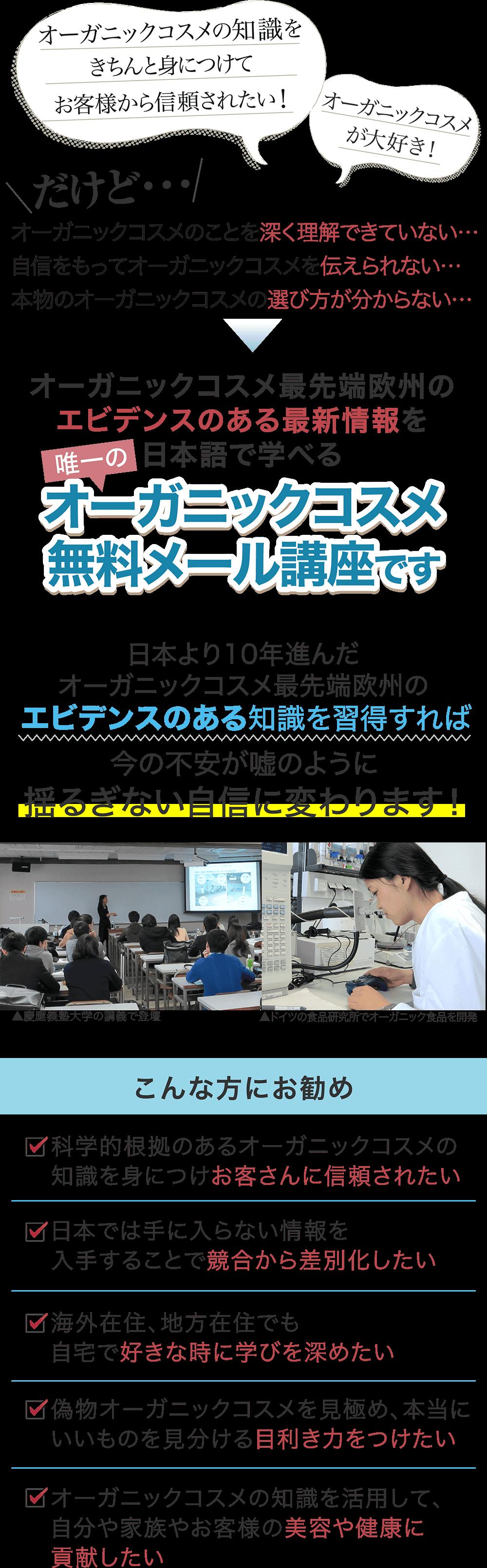 オーガニックコスメ最先端欧州のエビデンスのある最新情報を日本語で学べるオーガニックコスメ無料メール講座です