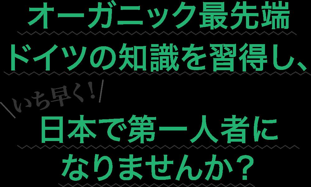 オーガニック最先端ドイツの知識を習得し、いち早く!日本で第一人者になりませんか?