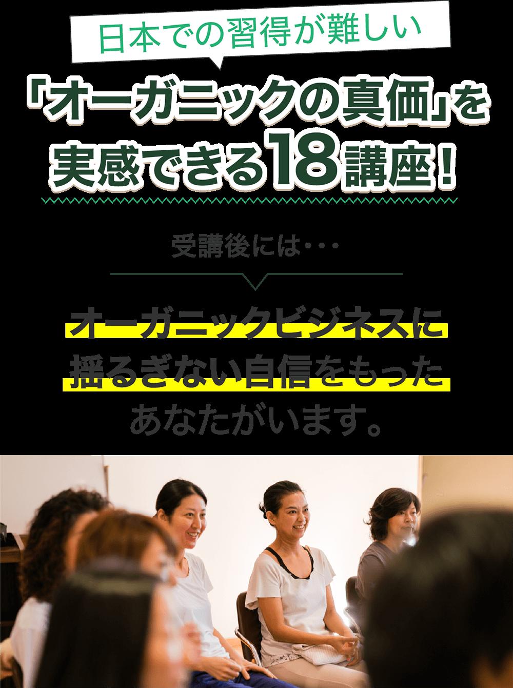 日本での習得が難しい「オーガニックの真価」を実感できる18講座!