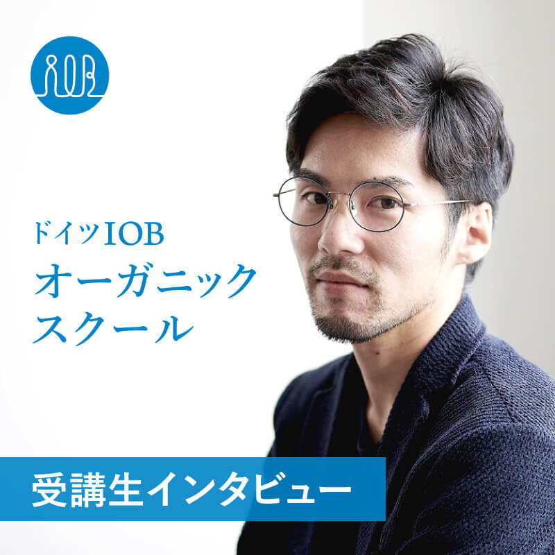 IOB受講生猿田哲也さん
