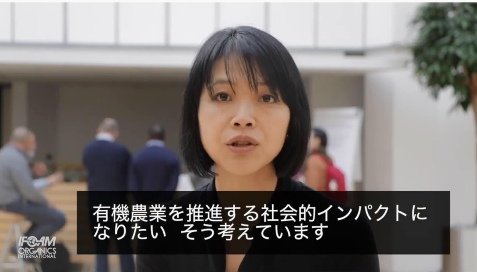 レムケなつこIFOAMインタビュー動画