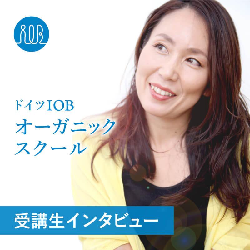 IOB受講生平尾理絵さん