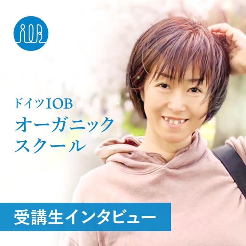 IOB受講生清水智子さん