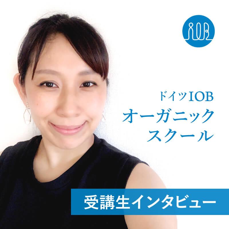 IOB受講生羽場和佳奈さん