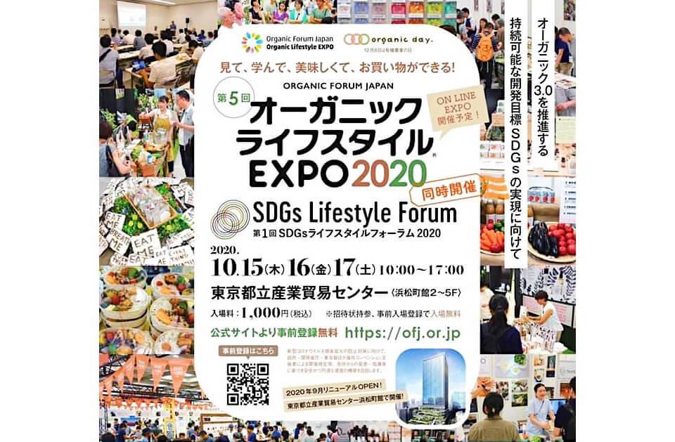 organiclifestyleexpo2020